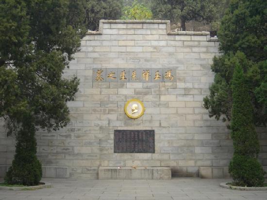 Fengyuxiang Mausoleum