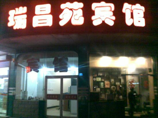 Ruichangyuan Hotel: getlstd_property_photo