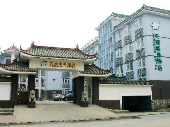 Paradise Business Hotel Hefei Tongcheng South Road : getlstd_property_photo