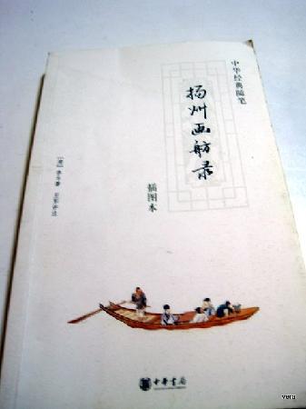Guoke International Youth Hostel: 还有一本扬州画舫录