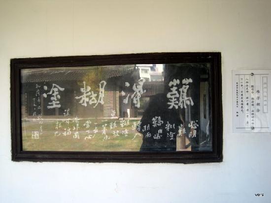 Yangzhou Eight Weird Memorial Hall : 难得糊涂