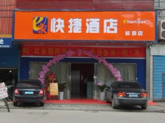 Home Inn Bengbu Huaihe Road Shengping Street