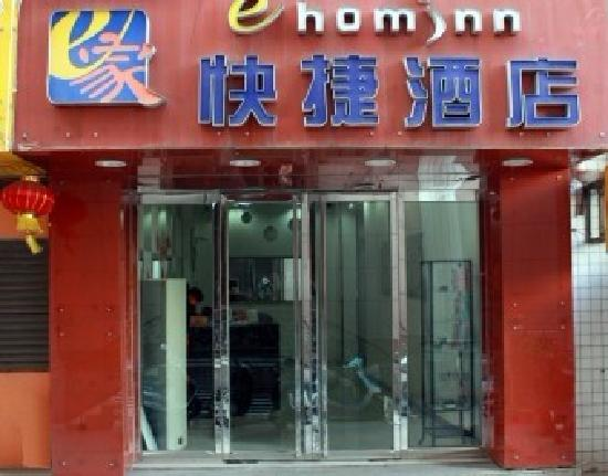 Home Inn Hefei Suzhou Road Taiyang City