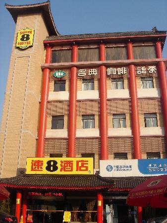 Super 8 Xi'an West Main Street Qiaozikou : 门头