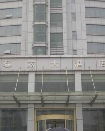 Xinlu Hotel: 未命名3