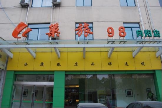 Chaolu 98 Hotel (Xiangyang)