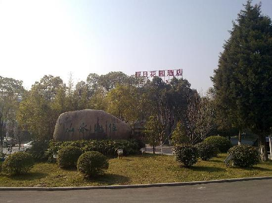 Tianmuhu Holiday Garden Hotel : 酒店外观