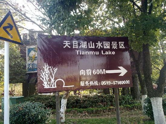 Tianmuhu Holiday Garden Hotel : 酒店外