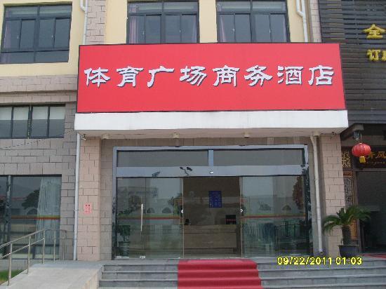 Super 8 Hotel Shanghai Fengxian Sports Center: SL370063