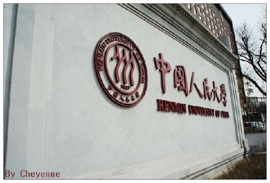 ‪Renmin University of China‬