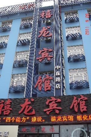 Suihua, Κίνα: DSC01814