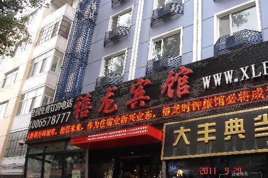 Xilong Hotel Harbin Gexin : DSC01920