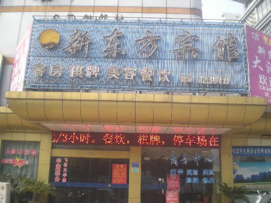 Shuiyue Qinghua Motel