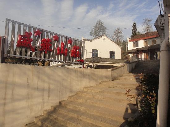 Mount Jiuhua Shenghua Villa: 牌子