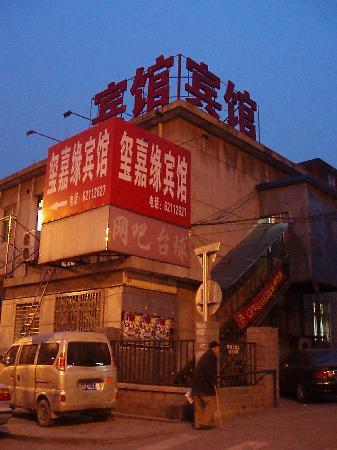 Xijiayuan Hotel: 宾馆招牌比较醒目