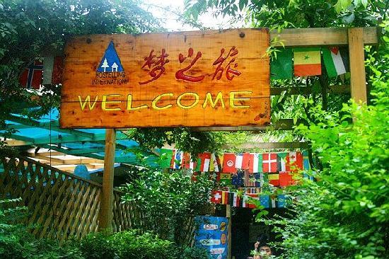 Photo of Dreams Travel International Youth Hostel Chengdu