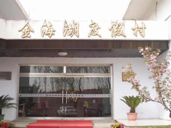 Jinhai Lake Resort