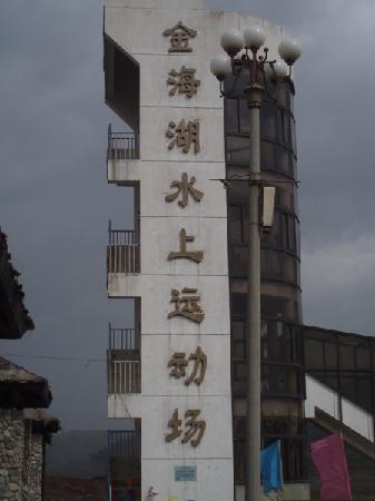 Jinhai Lake Resort: 水上运动场