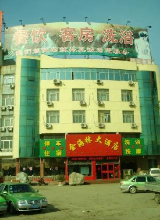 Jinhailin Hotel