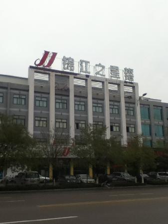 Tengzhou Jinjiang Zhixing Hotel