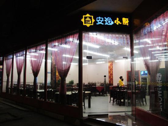 An-e Hotel (Chengdu Shuangnan): 酒店的餐厅