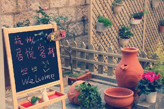 Lingyin Juyue Boutique Inn : 居悦庭院