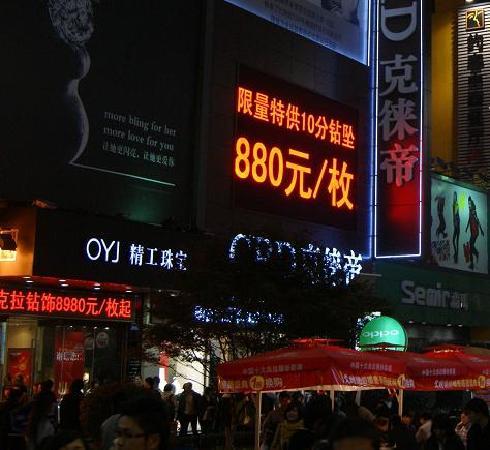 Huangxing Road Walking Street : 步行街III