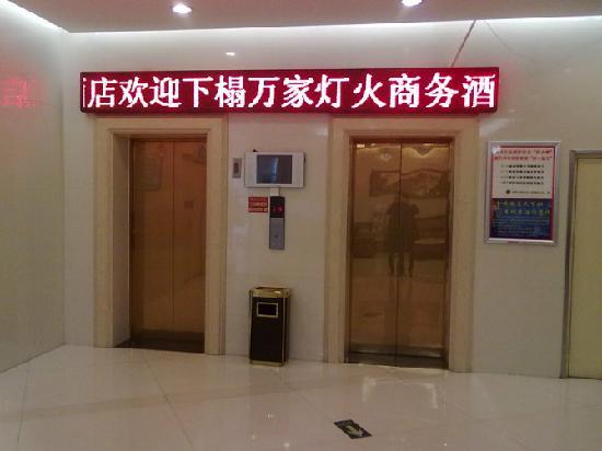 Wanjia Denghuo Business Hotel