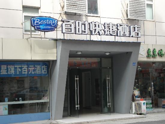 Bestay Hotel Express Nanjing Xinjiekou: 正门