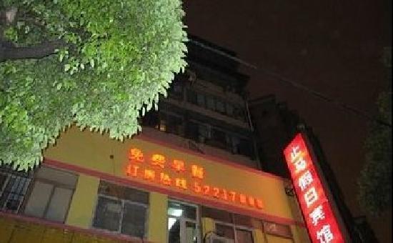 Zhima Holiday Hotel: getlstd_property_photo