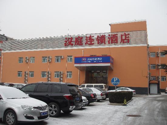 Hanting Express Hotel Beijing the East Gate of Tsinghua University: 在北京城建四公司的大院里