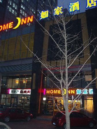 Home Inn Beijing Jian'guo Road Wanda Square: 暮色黄昏
