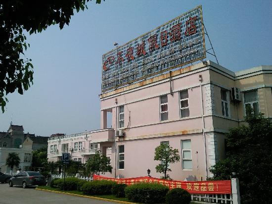 Wujiang Ever Bright Town Holiday Inn : 外景