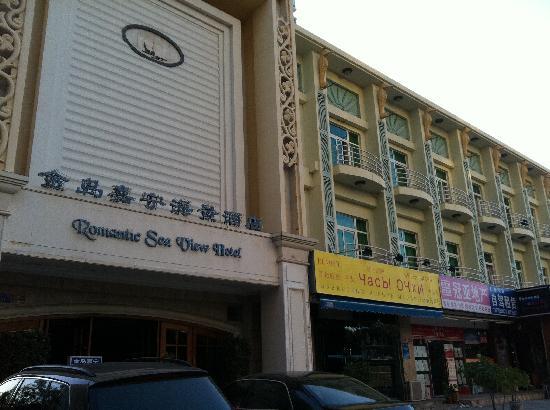 Jindao Jia'ning Haijing Hotel: 酒店外景