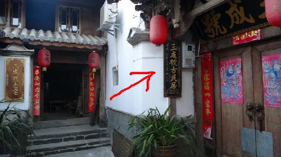 Sanchenghao Old House : 红箭头指示三成号古民居