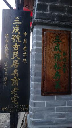 Sanchenghao Old House : 入门处的牌匾