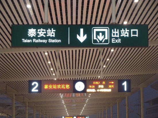 Σαντόνγκ, Κίνα: 高铁-泰安站