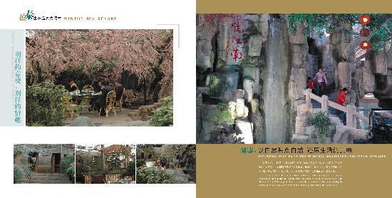 Yingtai Eco-Spa Resort: 餐饮中心