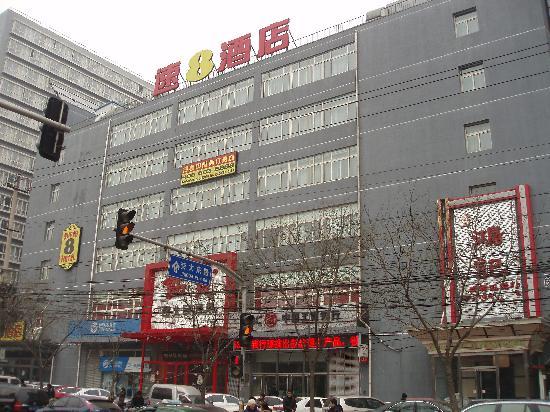 Super 8 Hotel Beijing XI Zhi Men Jiaotong University Dong LU: 外景