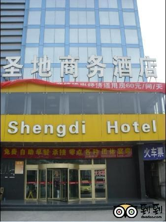 Shengdi Business Hotel: 照片描述