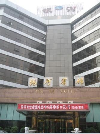 Yin He Hotel