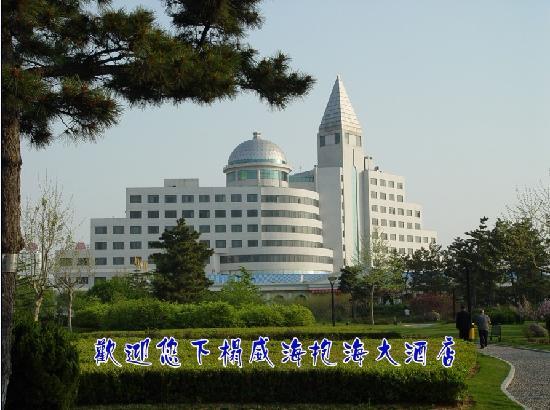 Weihai Baohai Hotel: 外景