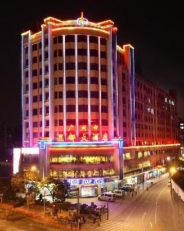 Photo of United Star Business Hotel Guangzhou