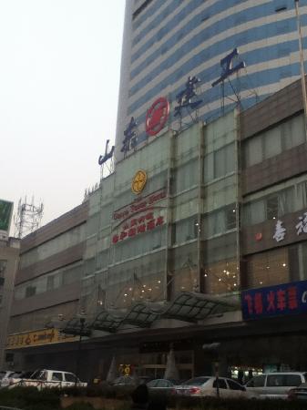 Shandong Perle Assorti Int'l Hotel: 明珠怡和