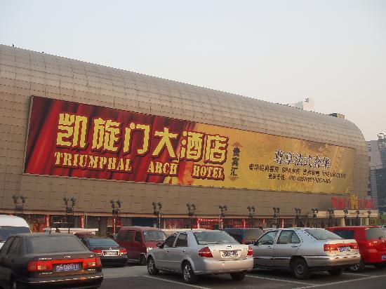 Kaixuanmen Hotel: p1050001
