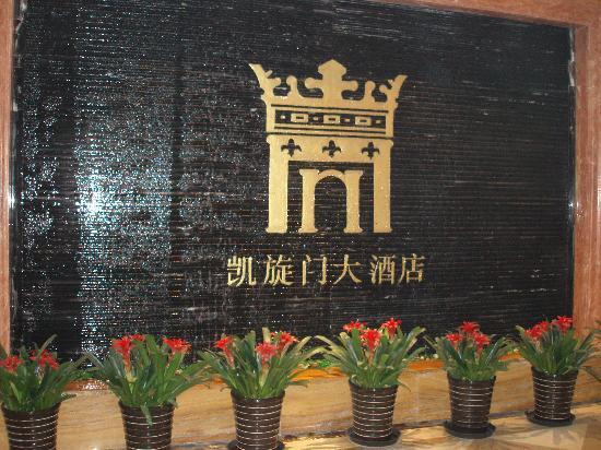 Kaixuanmen Hotel: 酒店一角