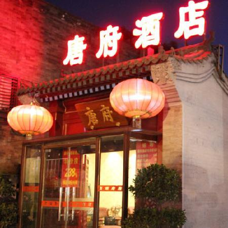Photo of Beijing Tang House Beijing Nanluogu Alley