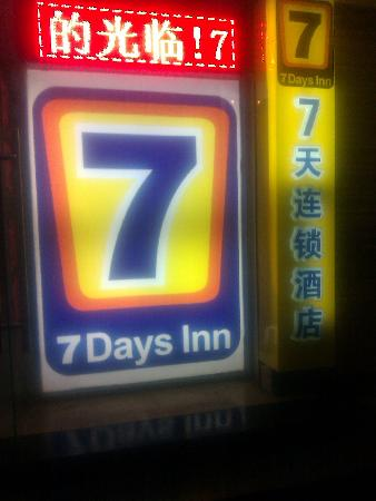 7 Days Inn Fuzhou Wuyi Square Fuxin Road
