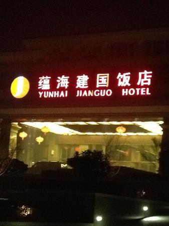 Yunhai Jianguo Hotel: IMG_5231