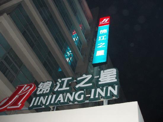 Jinjiang Inn Beijing Jiuxianqiao Electronic City: 酒店夜景